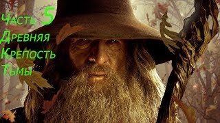 Прохождение игры Властелин Колец: Война Кольца | Часть 5 Древняя Крепость Тьмы
