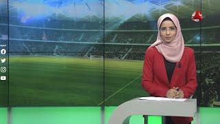 النشرة الرياضية | 27 - 06 - 2020 | تقديم صفاء عبدالعزيز | يمن شباب