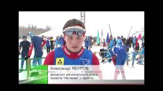 В Братске состоялись лыжные гонки на призы компаний Русал и En+