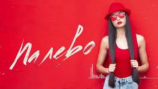 ЭGO - Палево (Premier 2020)