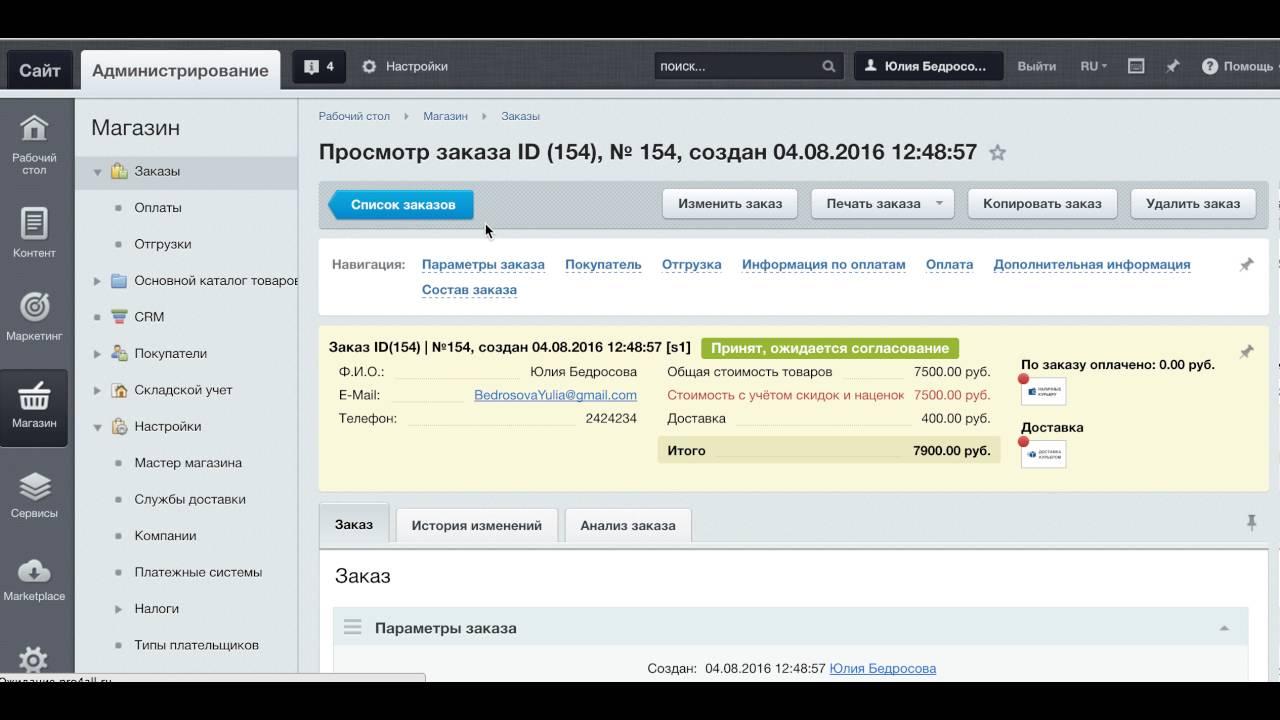 Битрикс обмен с 1с обмен заказами с битрикс добавление пользователя