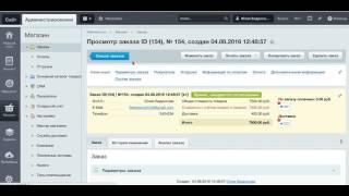 Обмен заказами между 1С-Битрикс и 1С Предприятие на модуле версии 6.0.3