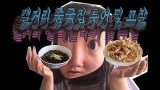 캘거리 중국집 탐방 및 구직 근황 고찰 / 캘거리 워홀