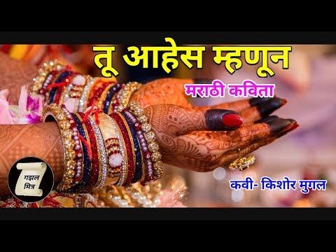 तू आहेस म्हणून - मराठी कविता | Tu Ahes Mhanun - Marathi Kavita By Kishor Mugal