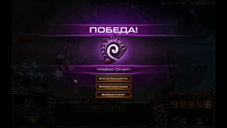 Starcraft2. Dmann&HiFly Ladder 2x2 custom TLMC12 Стрим 18.02.2019г