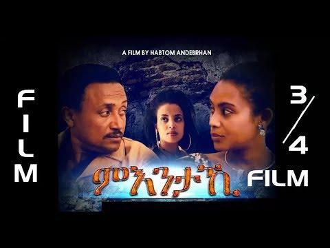 HDMONA New Eritrean Movies 2017 ምእንታኺ ብ ሃብቶም ዓንደማርያን  Mntaki by Habtom Andebrhan Part-3