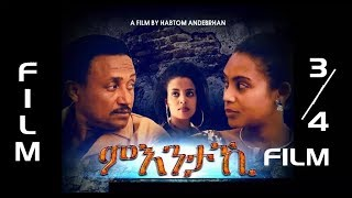 new eritrean movies 2017 ምእንታኺ ብ ሃብቶም ዓንደማርያን mntaki by habtom andebrhan part 3