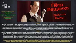 Пётр Лещенко  Всё что было 5 6 серия   Русские новинки фильмов #анонс Наше кино
