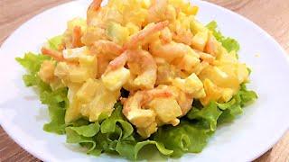 Салат с Креветками без Майонеза Вкусный и Лёгкий. Простой рецепт Салата с Креветками.