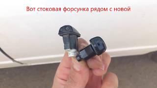 Замена форсунок омывателя лобового стекла Corolla на веерные от Camry(Видео, показывающее разницу между стоковыми форсунками омывателя лобового стекла Toyota Corolla Fielder и веерными..., 2013-05-11T11:11:55.000Z)