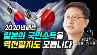 한국이 일본 경제를 역전할지도 모릅니다 (재테크, 주식…