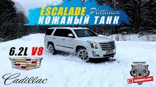 Обзор Cadillac Escalade - Кожаный танк 6.2L V8