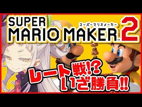 【マリオメーカー2】レート戦があるってマジ!?やるしかない!!【ホロライブ/紫咲シオン】