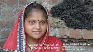 Anuradha's story of empowerment (Sashakt Project)