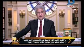 العاشرة مساء دفاع اشرف زكى عن مريهان حسين