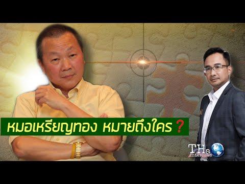 หมอเหรียญทองหมายถึงใคร? | THA Internews