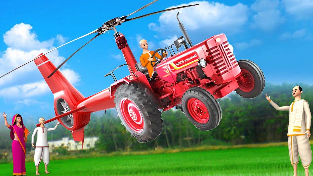 ట్రాక్టర్ హెలికాప్టర్ - Tractor Helicopter Story | 3D Animated Telugu Moral Stories | Maa Maa TV
