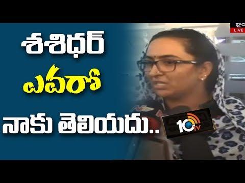 శశిధర్ ఎవరో…| Comedian Vijay Sai Wife Vanitha Reddy Press Meet | Hyderabad | TS | 10TV