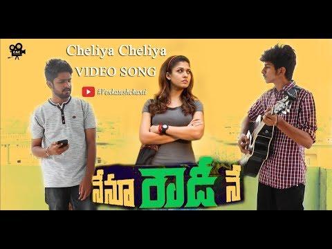 Cheliya Cheliya - Nenu Rowdy Ne | Video...