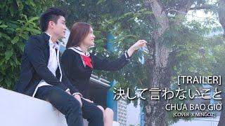 [TRAILER MV] Chưa Bao Giờ (決して言わないこと) - Mingoz (Japanese Cover)