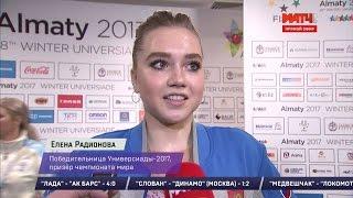 2017-02-02 - Winter Universiade 2017 | Елена РАДИОНОВА выигрывает на Универсиаде