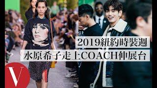 水原希子走上COACH伸展台、Eric Nam獨家登上VOGUE 2019紐約時裝週 Vogue Taiwan