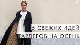 КАК ОСВЕЖИТЬ ОСЕННИЙ ГАРДЕРОБ - 5 ИДЕЙ