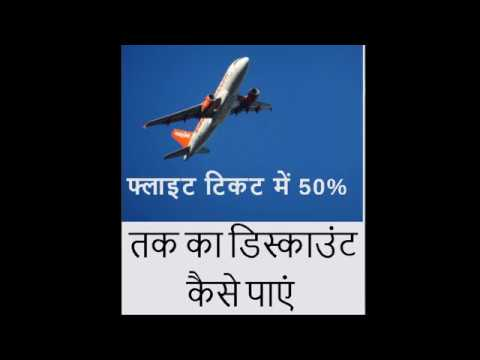 50% tak Discounted Airfare Mein Ticket Book karein, Start Travel Agency Business In India