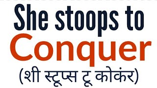 she stoops to conquer in hindi by Oliver Goldsmith summary and full explanation