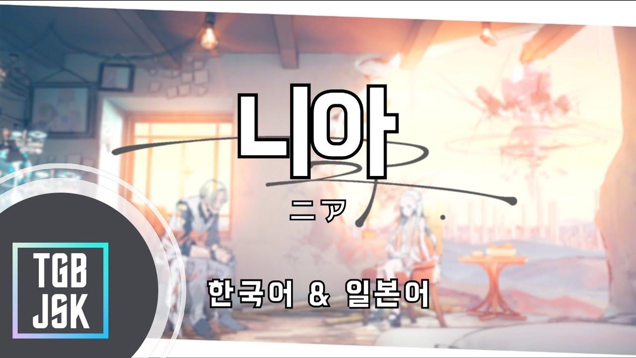 [한국어노래방] 니아 (Near, ニア) (한국어, Korean)