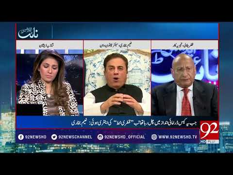 Night Edition :Sharif family money trail :Imran Khan disqualification case- 27 October 2017
