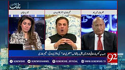 Night Edition – 27th October 2017 - 92 News