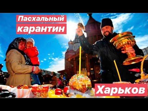 Пасхальный Карантин в Харькове