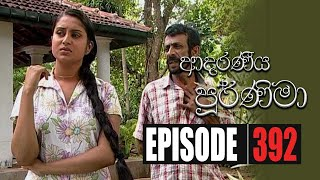 Adaraniya Purnima | Episode 392 28th December 2020 Thumbnail
