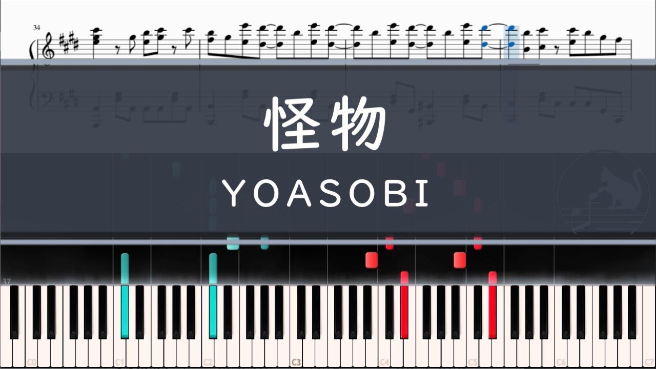 YOASOBI「怪物」〈ピアノ楽譜〉