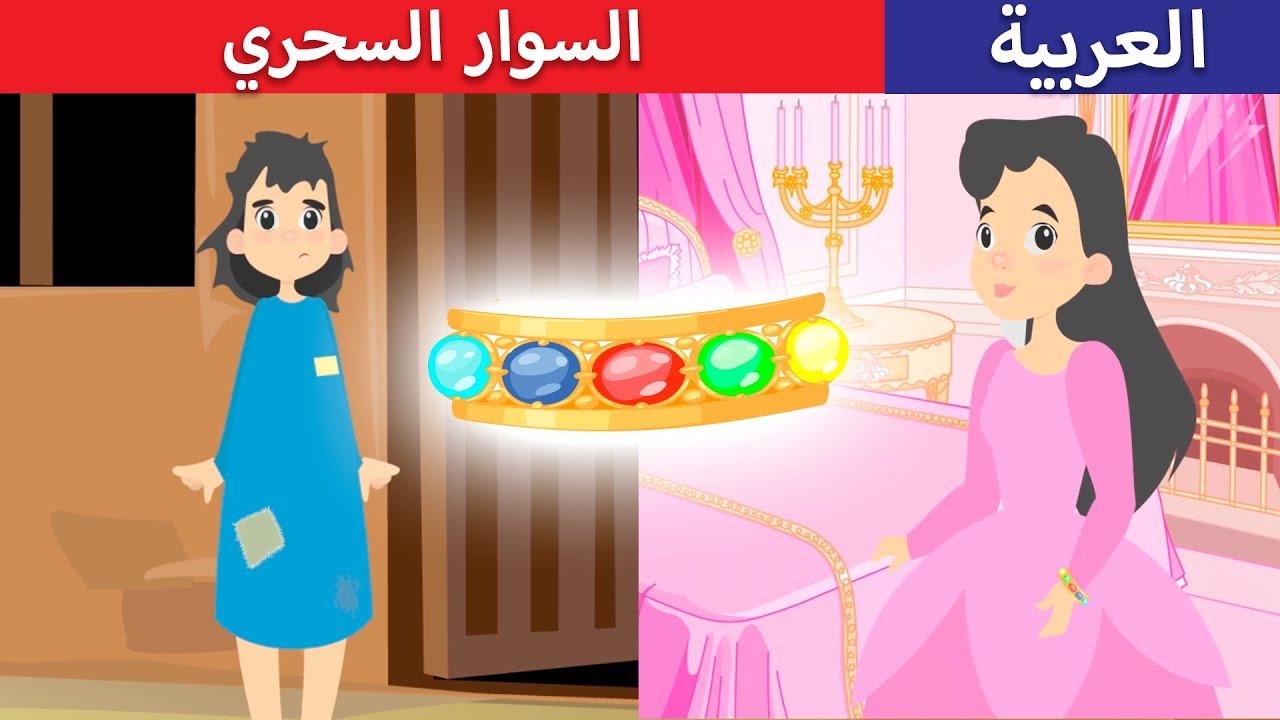 4b171ce57 السوار السحري - قصص عربية - قصص اطفال - حكايات عربية - YouTube