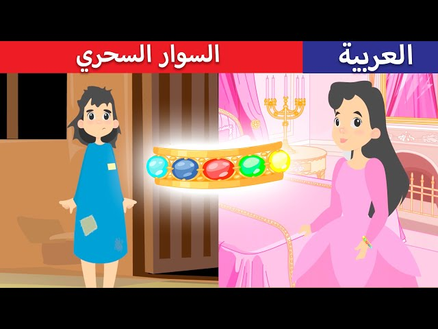 السوار السحري - قصص عربية - قصص اطفال - حكايات عربية