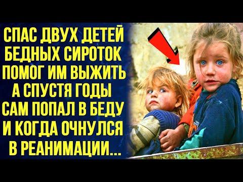 Спас двух сироток. Помог им в трудной ситуации. А когда сам очутился в больнице, оторопел, увидев...