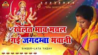 Superhit Devi Geet 2018 | खेलत भाव मचल गई जगदम्बा भवानी | Khelat Bhaav Machal Gai | Navratri Bhajan