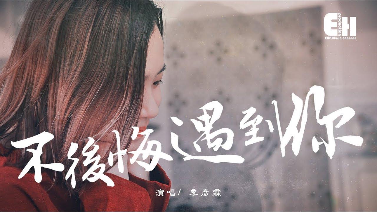 季彥霖 - 不後悔遇到你『如果重來一次,請你不要輕言放棄。』【動態歌詞Lyrics】 - YouTube