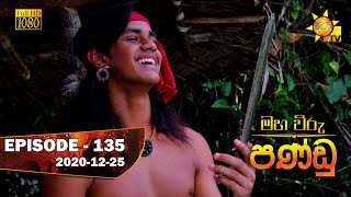 Maha Viru Pandu | Episode 135 | 2020-12-25 Thumbnail