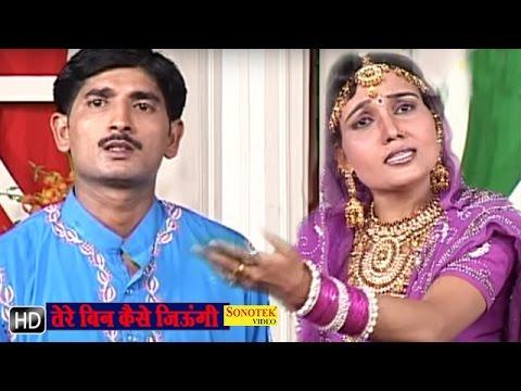Tere Bin Kese Jiugi || तेरे बिन कैसे जिऊंगी || Ritesh Dalal, Punam Tyagi || Haryanvi Ragni