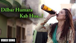 Dilbar Humara Kab Huaa Song | Bagpat Ka Dulha | Latest Hindi Song 2019