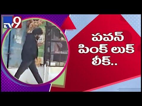 Pawan Kalyan's Pic In 'Pink' Remake Leaked - TV9
