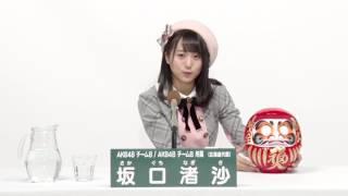 AKB48 49thシングル 選抜総選挙 アピールコメント AKB48 チーム8 北海道...