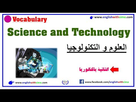 ✅Advances in Science and Technology (العلوم و التيكنولوجيا) By English With Simo
