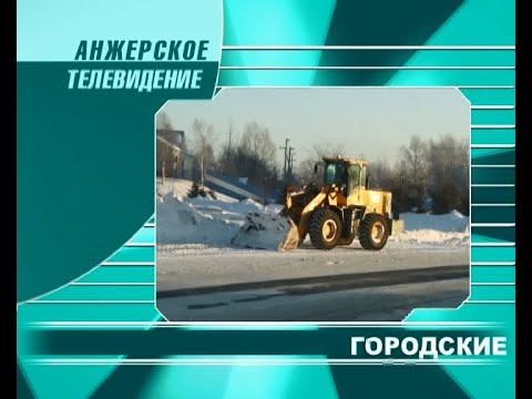 Городские новости Анжеро-Судженска от 22.01.20
