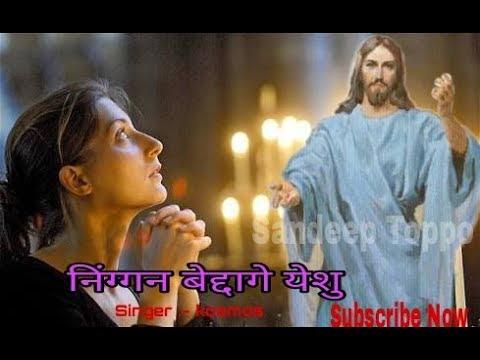 Download Ningan beddage yeshu ।। singer - koshmos ।। निंग्गन बेद् दागे येशु ।। सिंगर कोसमोस