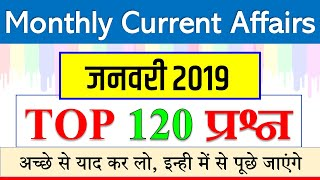 january monthly current affairs 2019 / जनवरी की महत्वपूर्ण करेंट अफेयर्स / RO/ARO/SSC GD/CGL/CPO/NDA