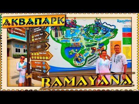 Новый аквапарк Рамаяна в Паттайе Тайланд/ Ramayana Water Park Thailand